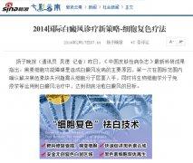 新浪网:2014国际白癜风诊疗新策略-细胞复色疗法